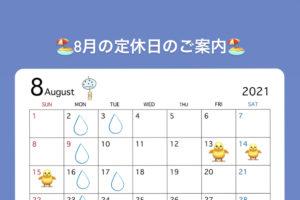 8月の定休日のご案内
